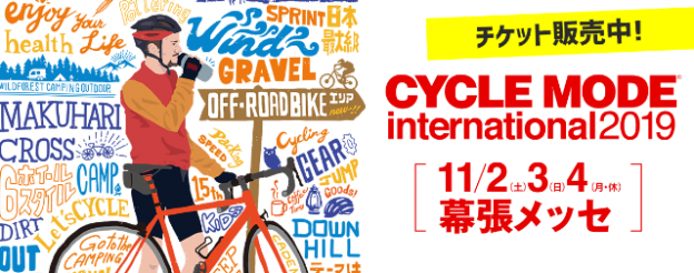 CYCLE MODE International 2019