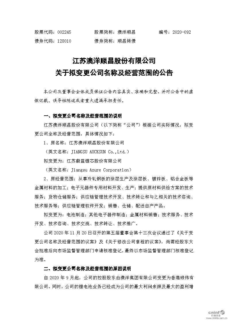 天鹏电源母公司澳洋顺昌拟更名蔚蓝锂芯 - 文档下载