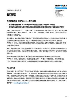 天鹏电源亮相CIHF 2020上海五金展 - 文档下载