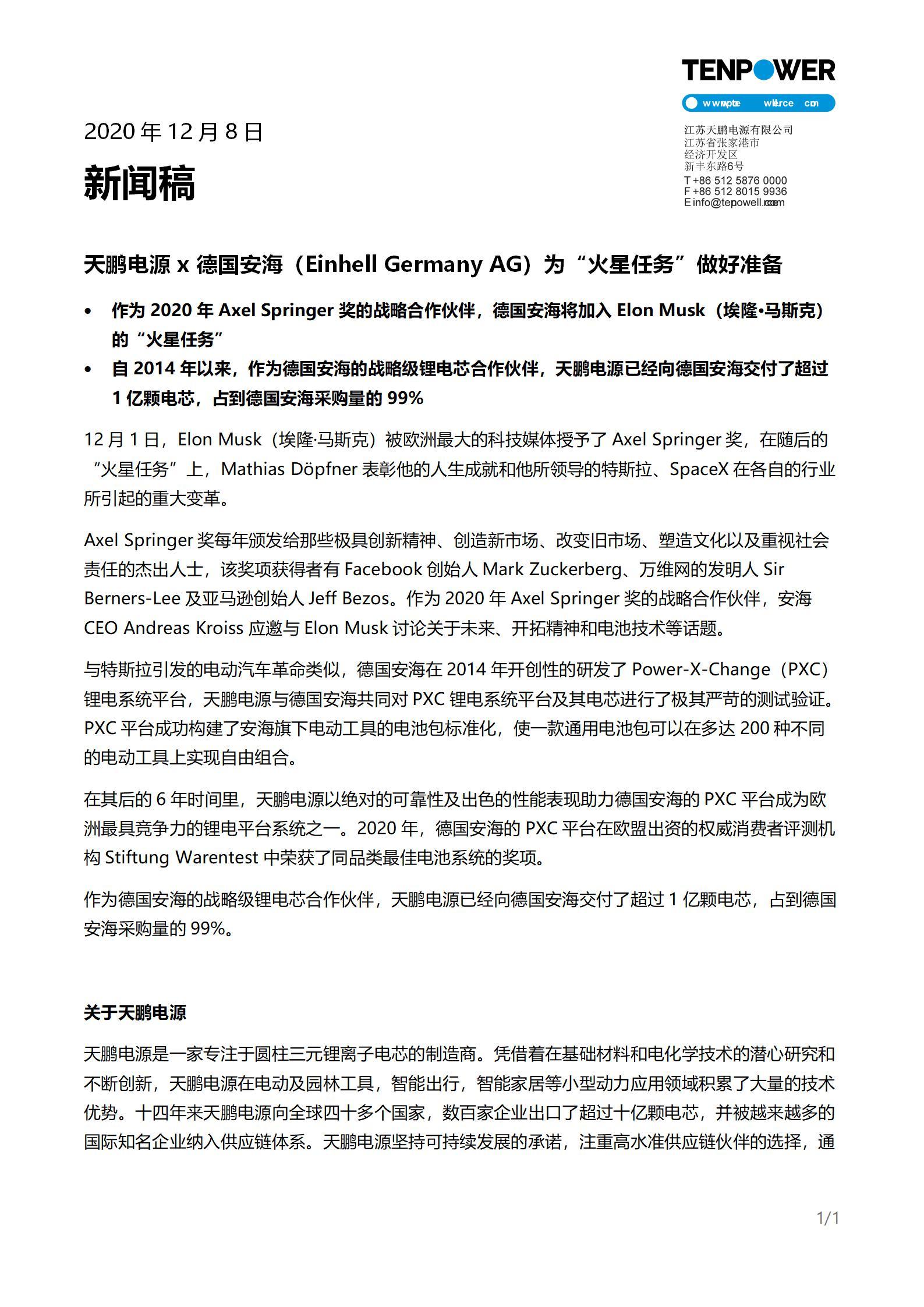 """天鹏电源 x 德国安海(Einhell Germany AG)为""""火星任务""""做好准备 - 文档下载"""
