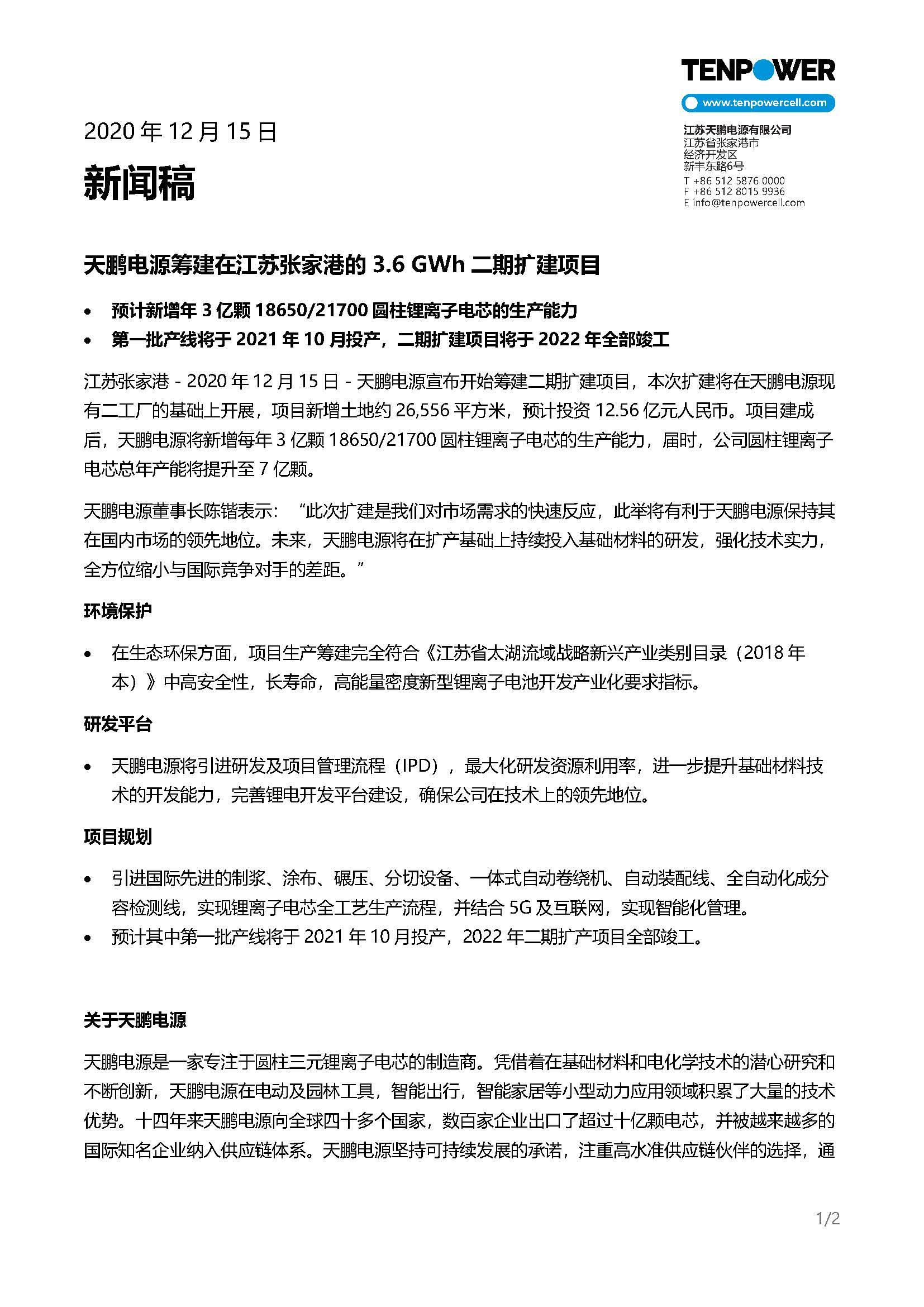 天鹏电源筹建在江苏张家港的3.6 GWh二期扩建项目 - 文档下载