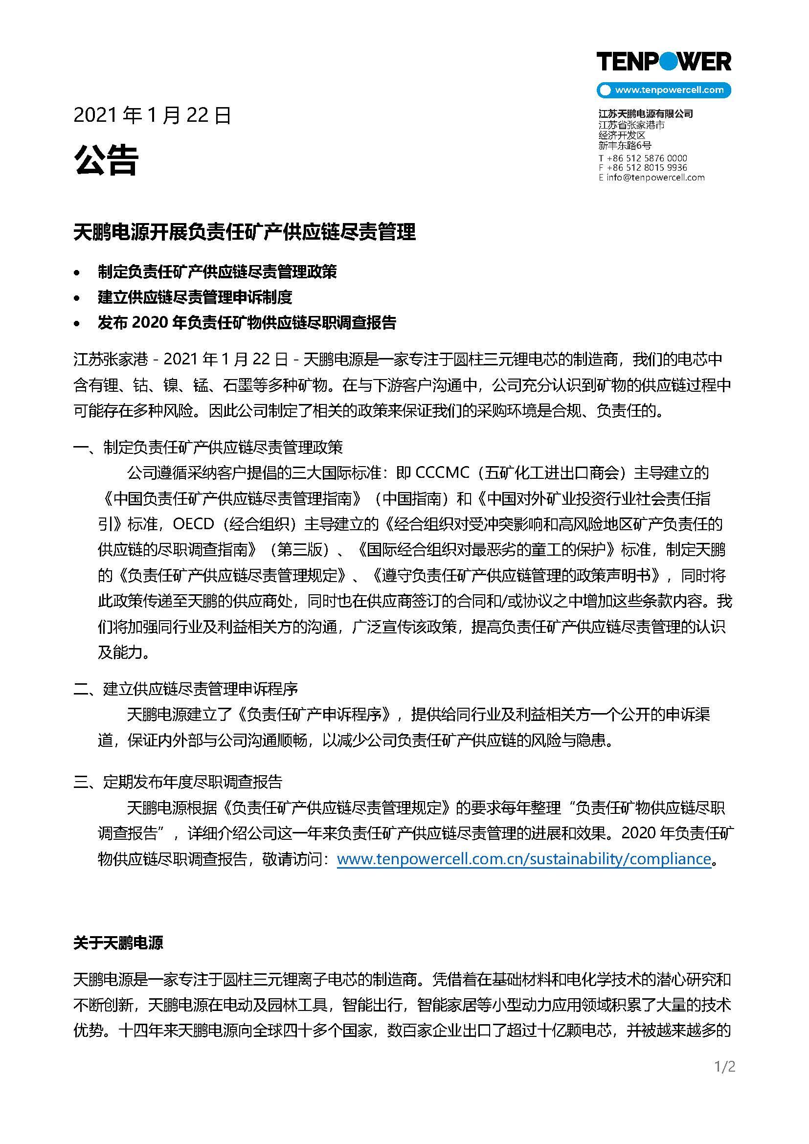 天鹏电源开展负责任矿产供应链尽责管理 - 文档下载